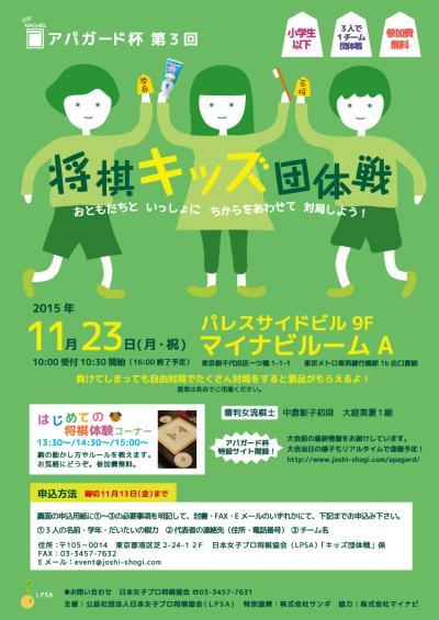 151123_kids_dantai_3.jpg