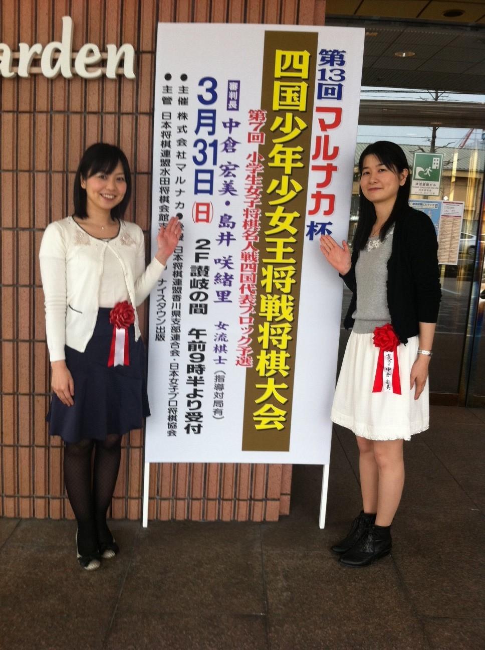 3/31(日) 第7回小学生女子将棋名人戦99四国大会图片